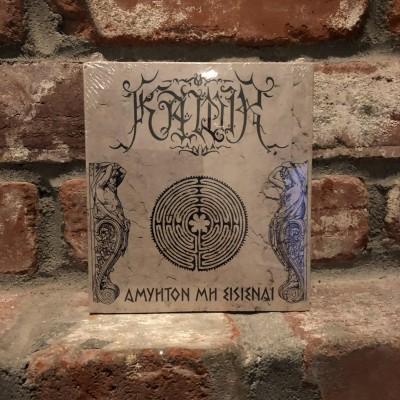 Kawir - Αμύητον Μη Εισιέναι 6CD Set