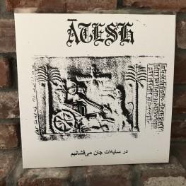 Ātesh - در سایه ات جان می فشانیم LP